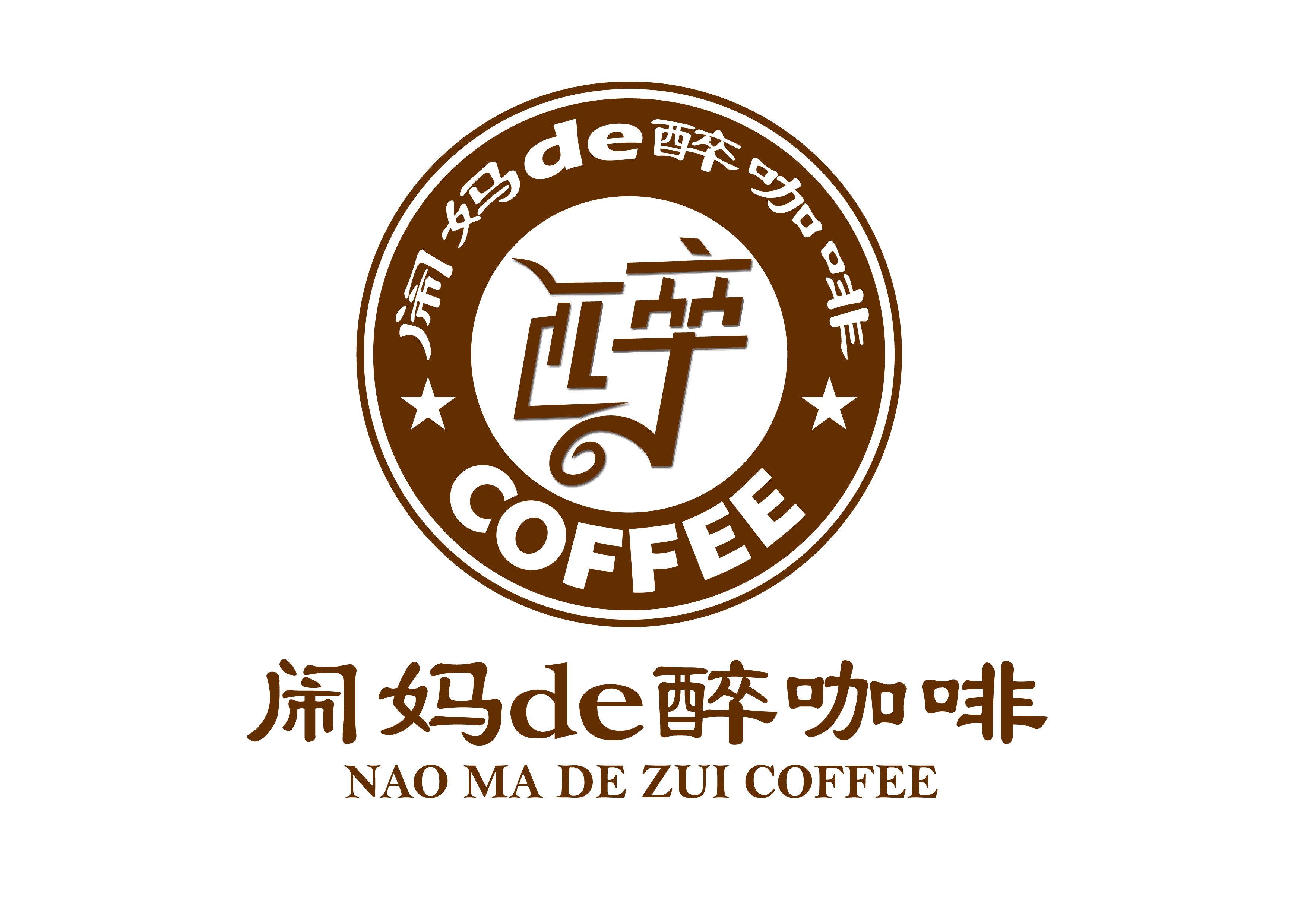 闹妈的醉咖啡logo设计
