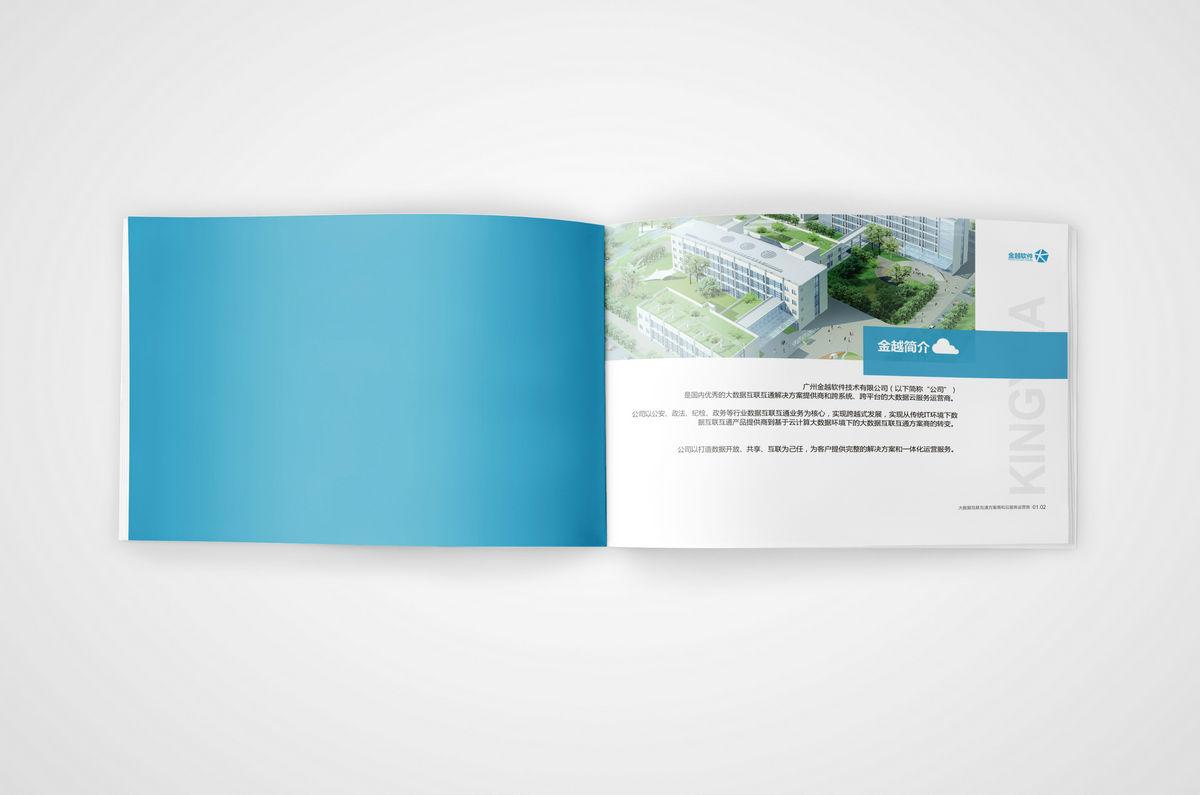 画册设计4