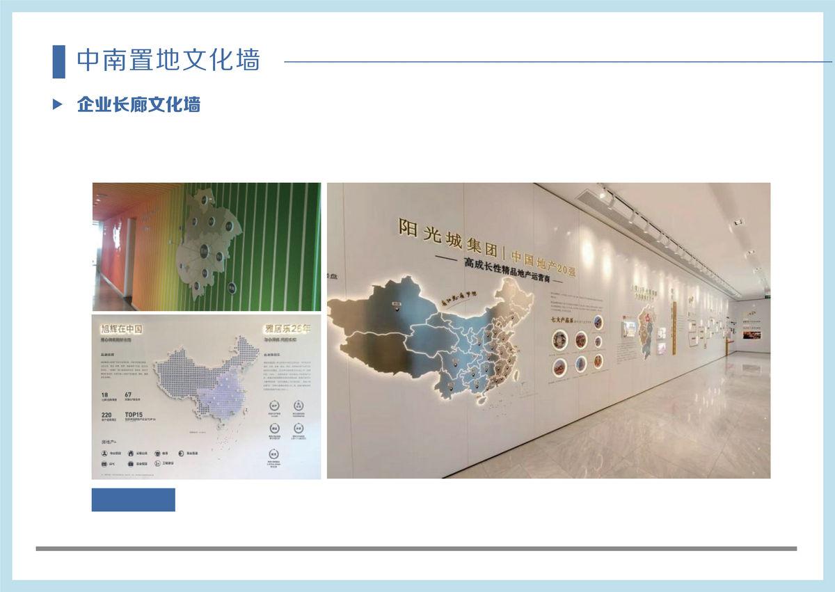 中南置地文化墙改造方案