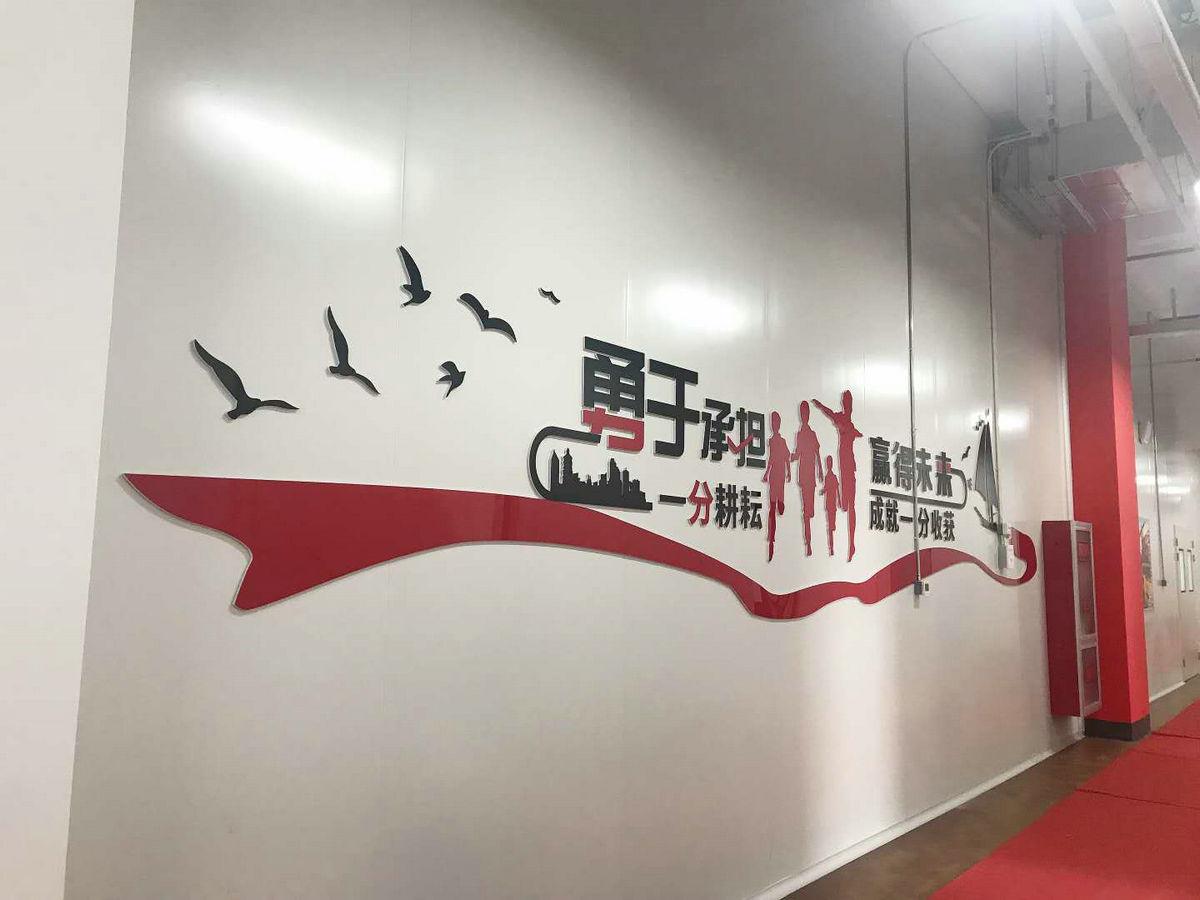 璨曜文化墙